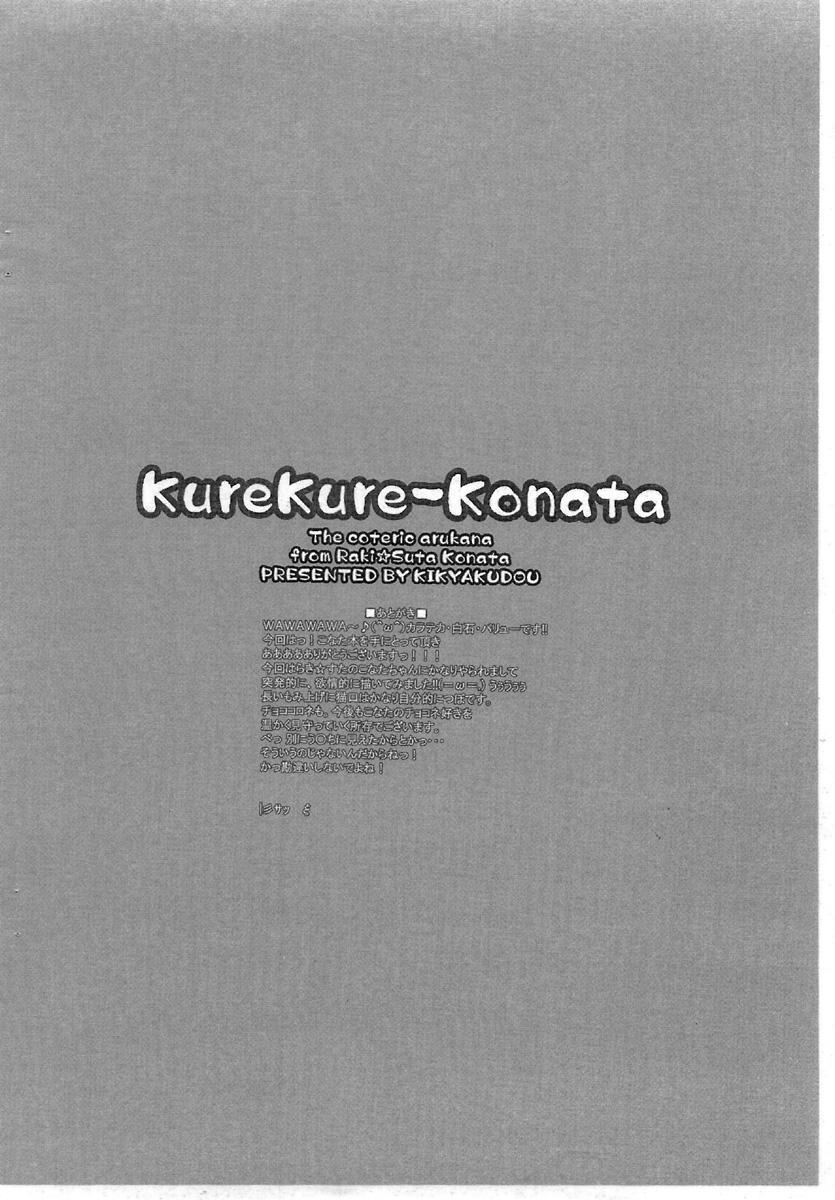 KureKure-Konata 5