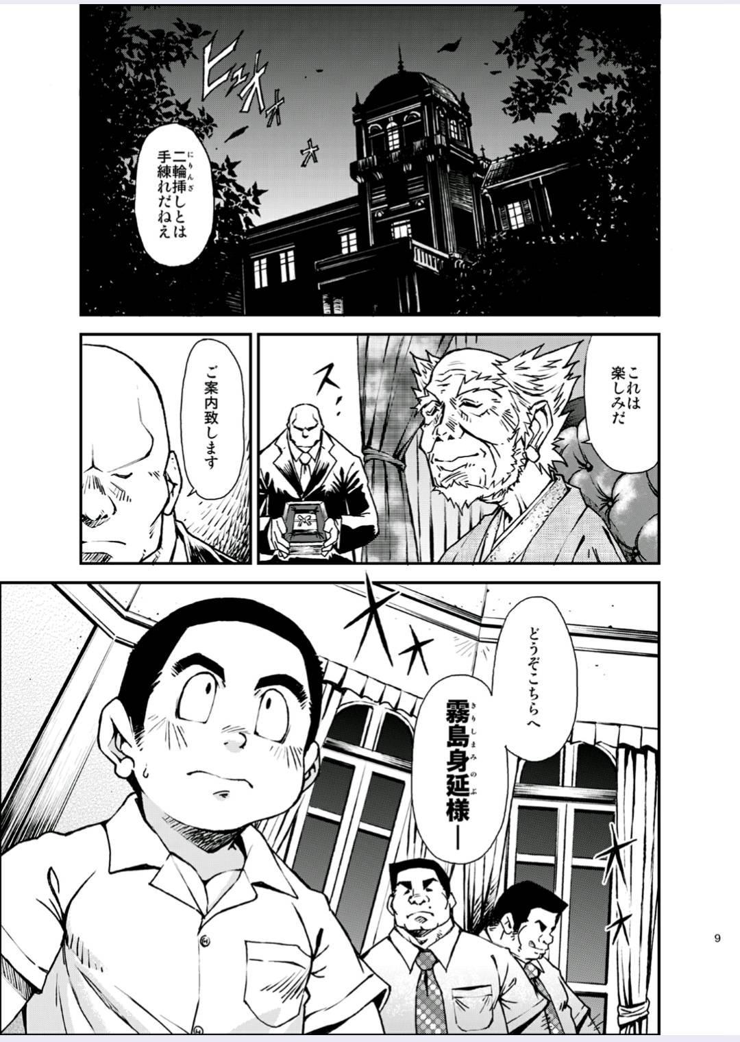 [KOWMEIISM (Kasai Kowmei)] Tadashii Danshi no Kyouren Hou (Yon) Deku to Kairai to [Digital] 9