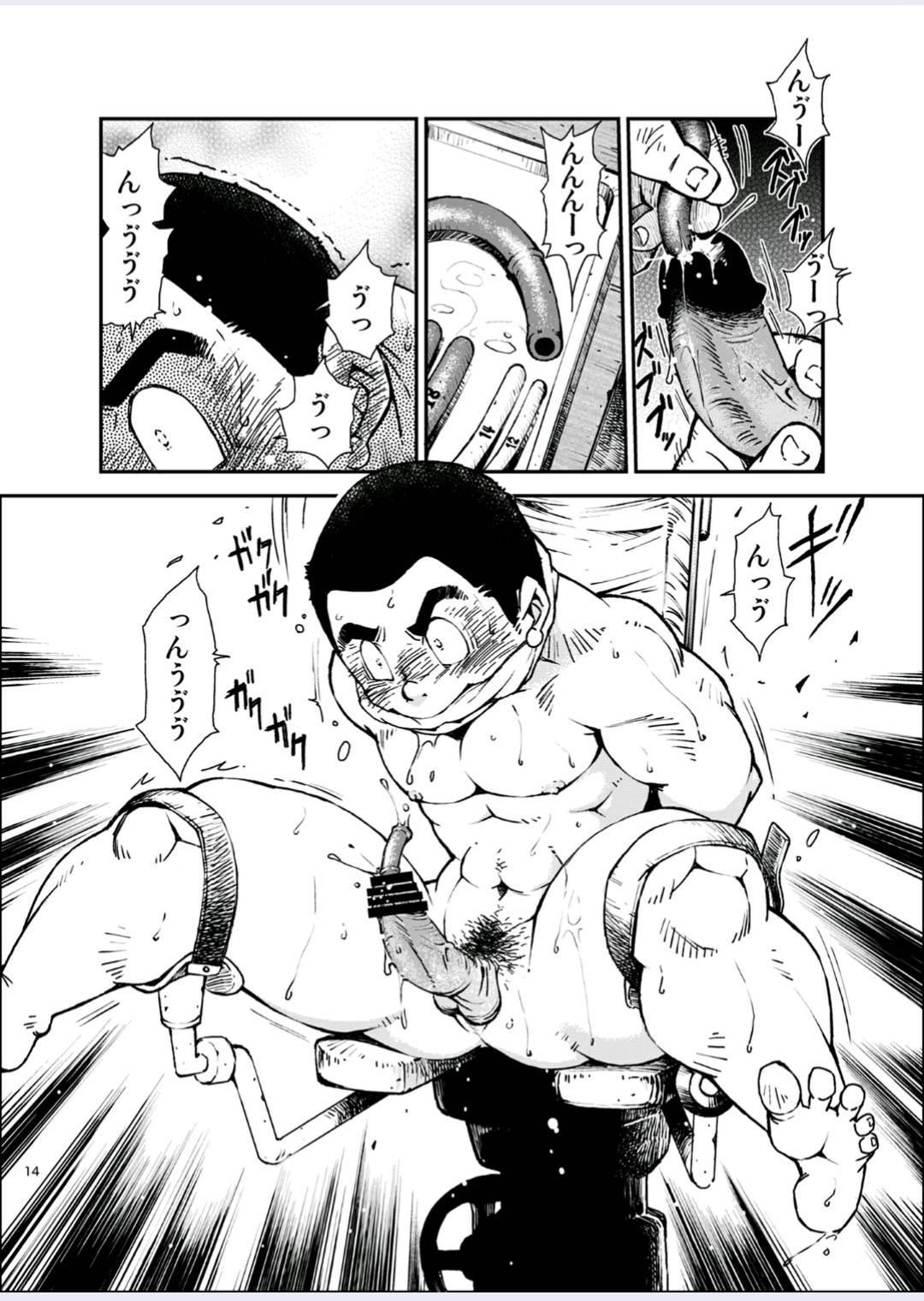 [KOWMEIISM (Kasai Kowmei)] Tadashii Danshi no Kyouren Hou (Yon) Deku to Kairai to [Digital] 14