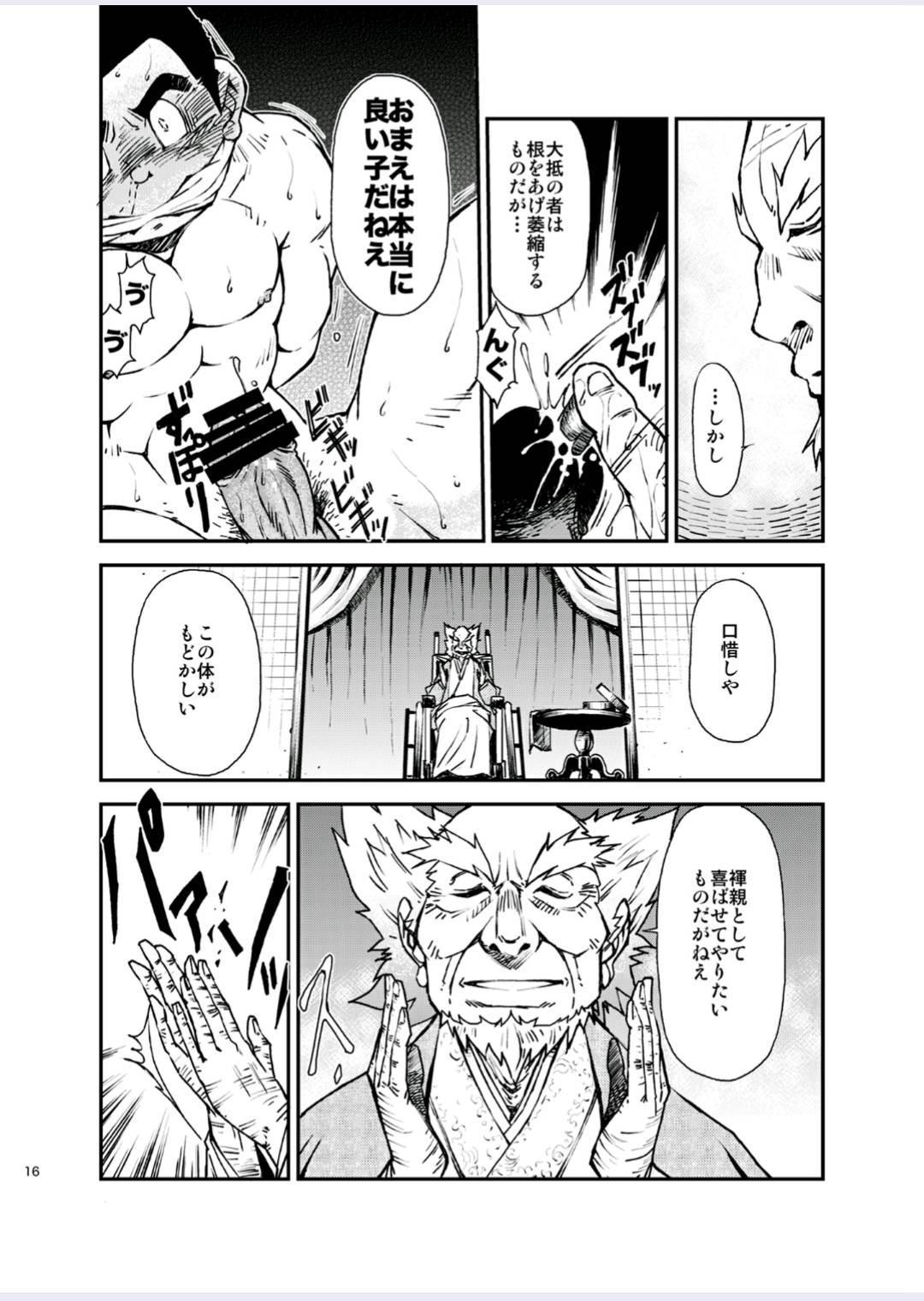 [KOWMEIISM (Kasai Kowmei)] Tadashii Danshi no Kyouren Hou (Yon) Deku to Kairai to [Digital] 16