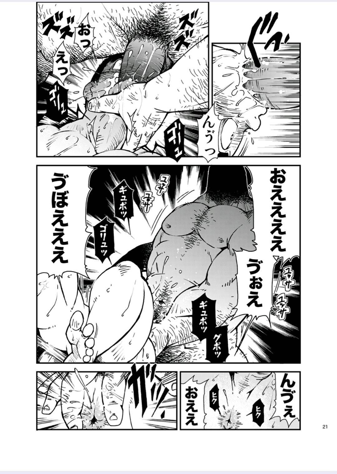 [KOWMEIISM (Kasai Kowmei)] Tadashii Danshi no Kyouren Hou (Yon) Deku to Kairai to [Digital] 21