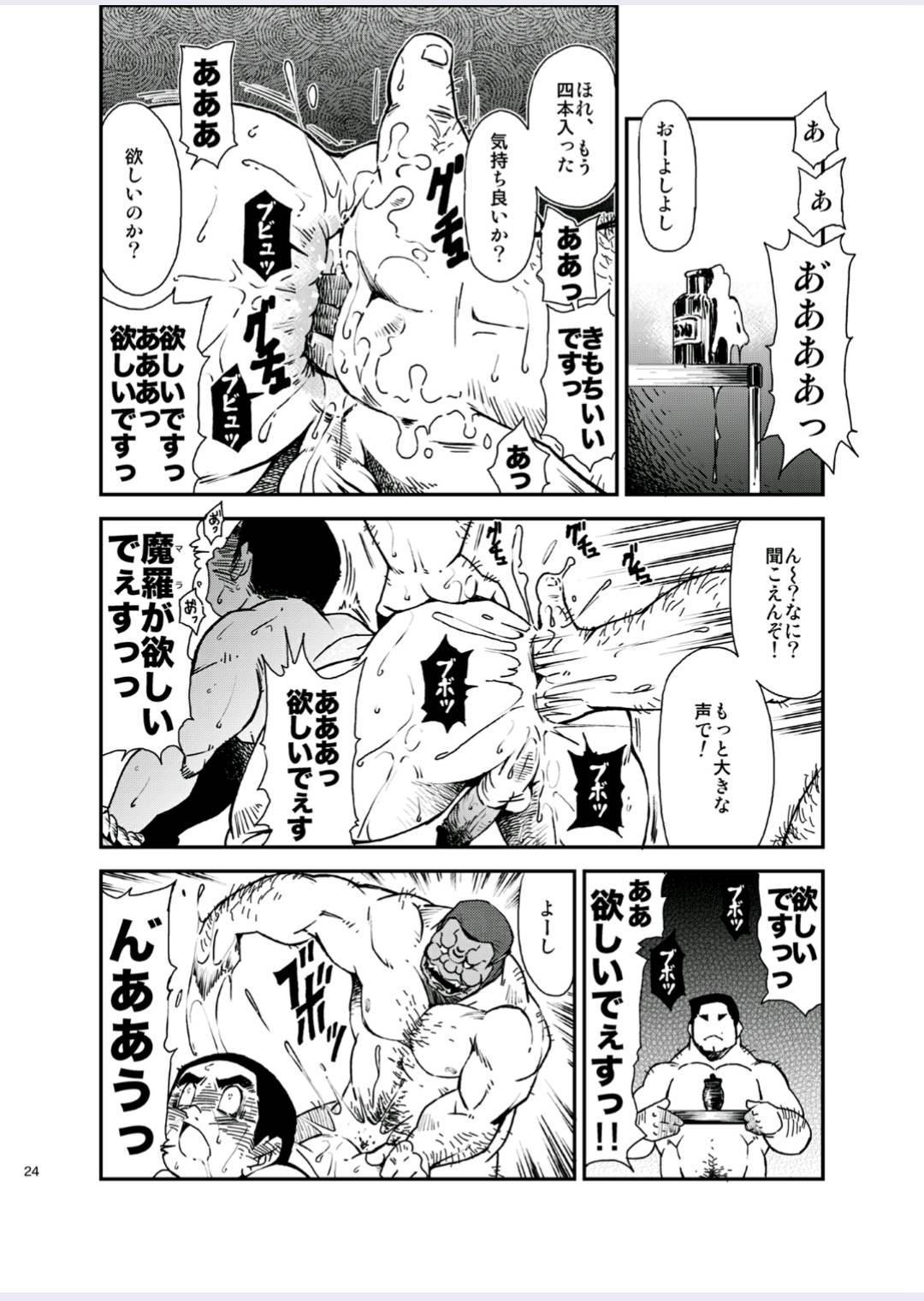 [KOWMEIISM (Kasai Kowmei)] Tadashii Danshi no Kyouren Hou (Yon) Deku to Kairai to [Digital] 24