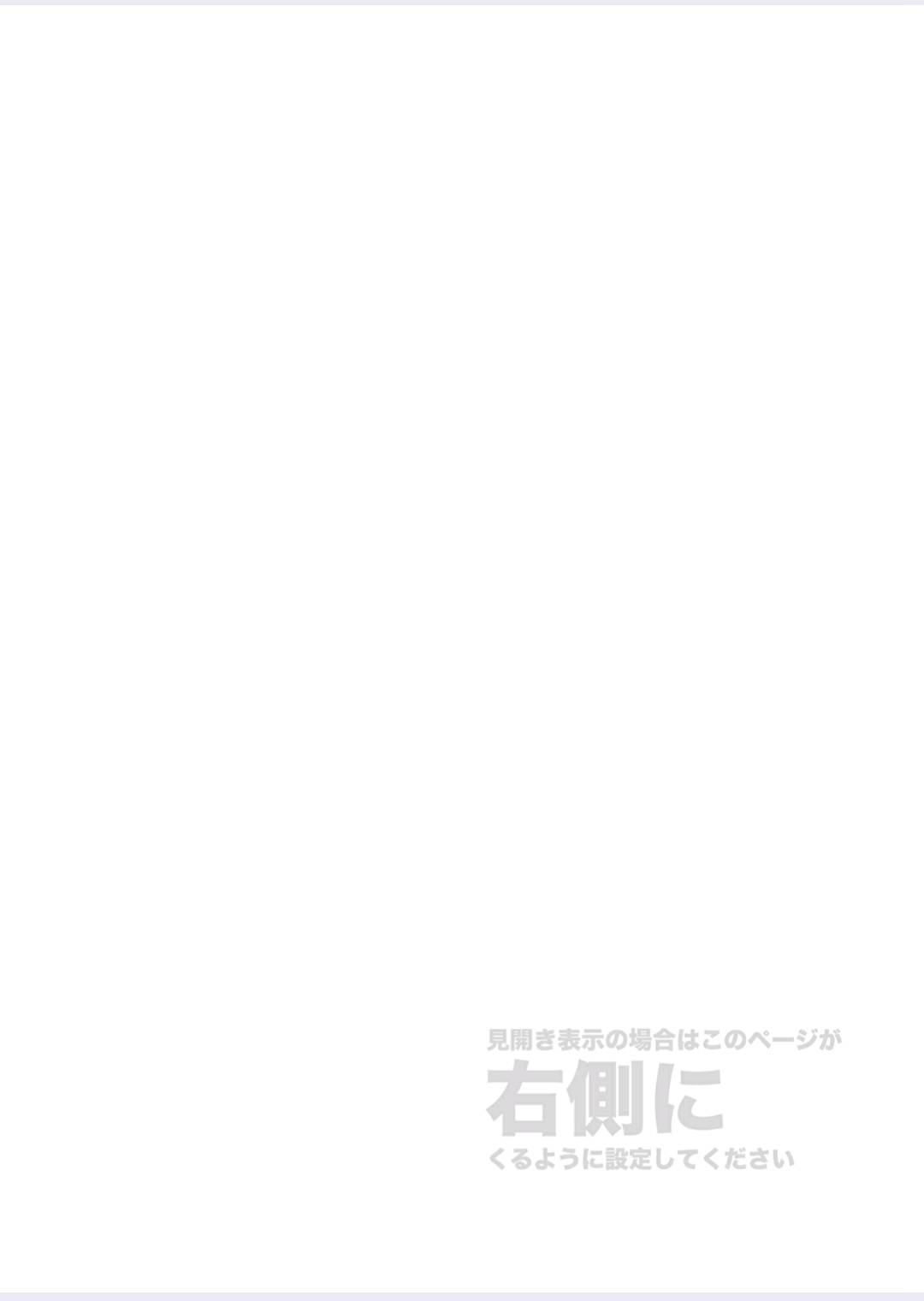 [KOWMEIISM (Kasai Kowmei)] Tadashii Danshi no Kyouren Hou (Yon) Deku to Kairai to [Digital] 2