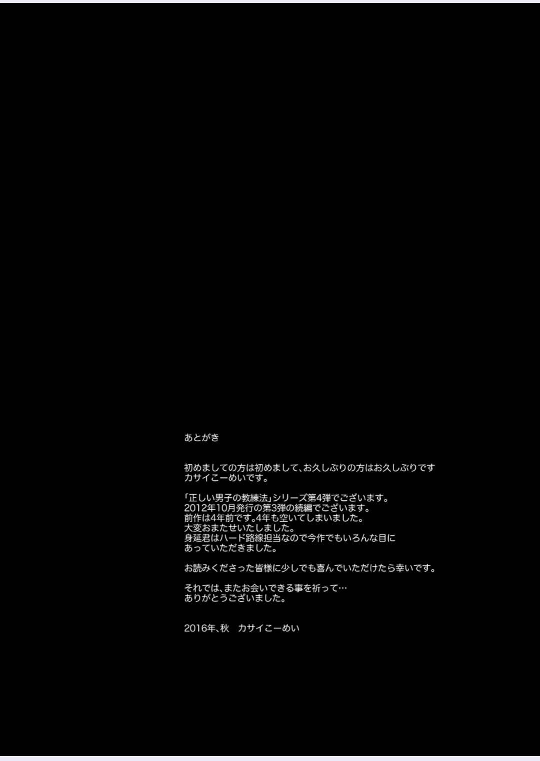 [KOWMEIISM (Kasai Kowmei)] Tadashii Danshi no Kyouren Hou (Yon) Deku to Kairai to [Digital] 35