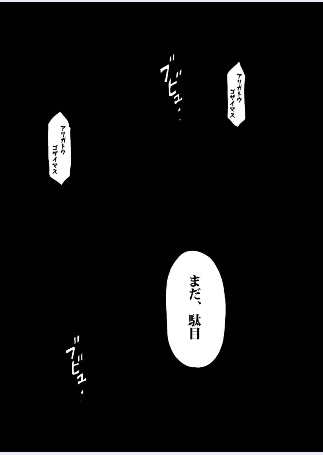 [KOWMEIISM (Kasai Kowmei)] Tadashii Danshi no Kyouren Hou (Yon) Deku to Kairai to [Digital] 37
