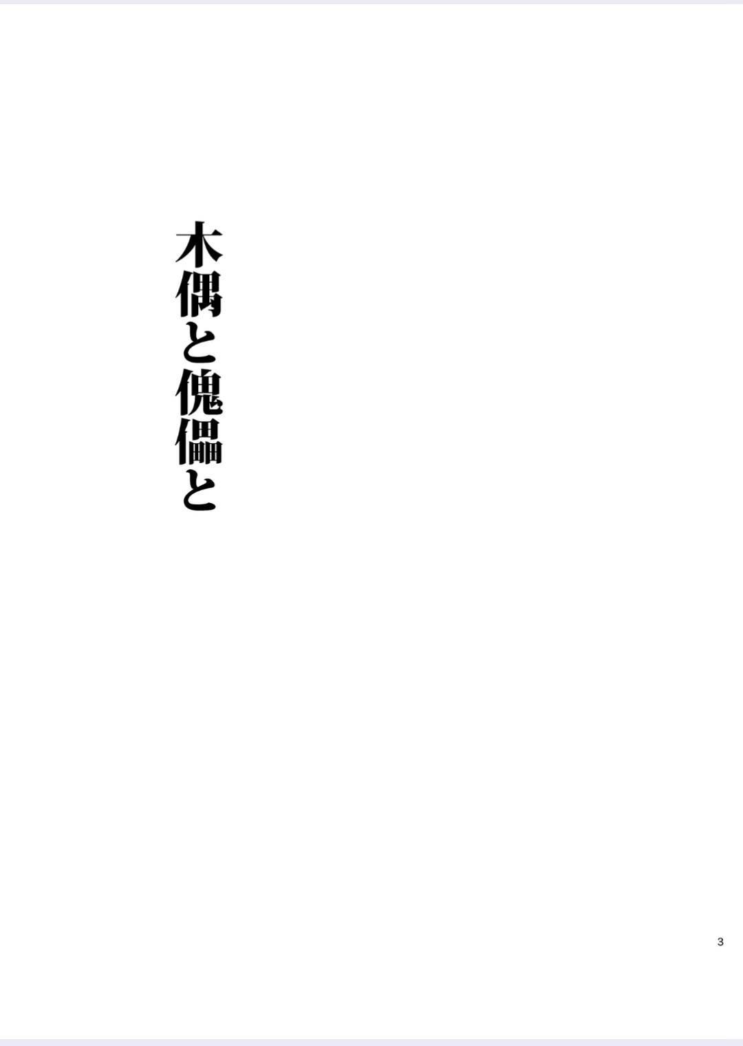 [KOWMEIISM (Kasai Kowmei)] Tadashii Danshi no Kyouren Hou (Yon) Deku to Kairai to [Digital] 3