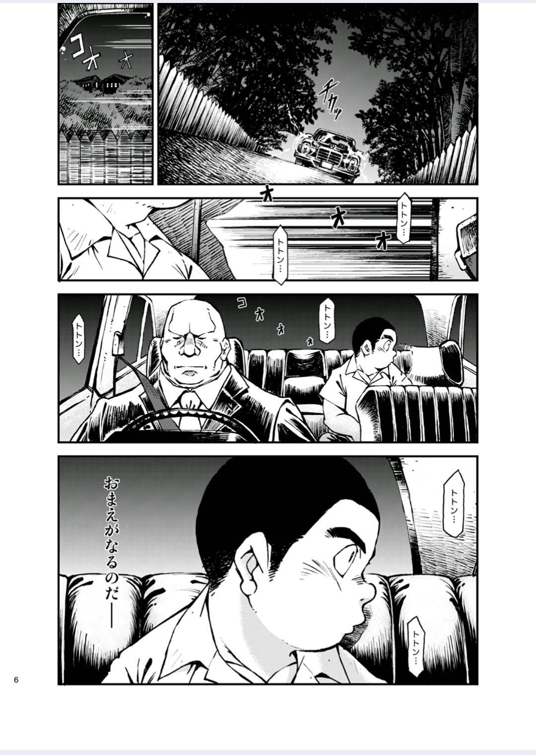 [KOWMEIISM (Kasai Kowmei)] Tadashii Danshi no Kyouren Hou (Yon) Deku to Kairai to [Digital] 6