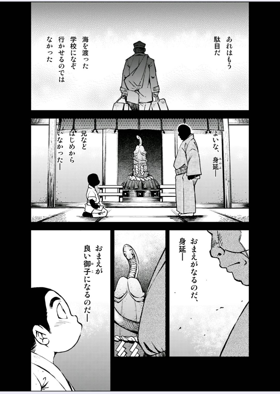 [KOWMEIISM (Kasai Kowmei)] Tadashii Danshi no Kyouren Hou (Yon) Deku to Kairai to [Digital] 7