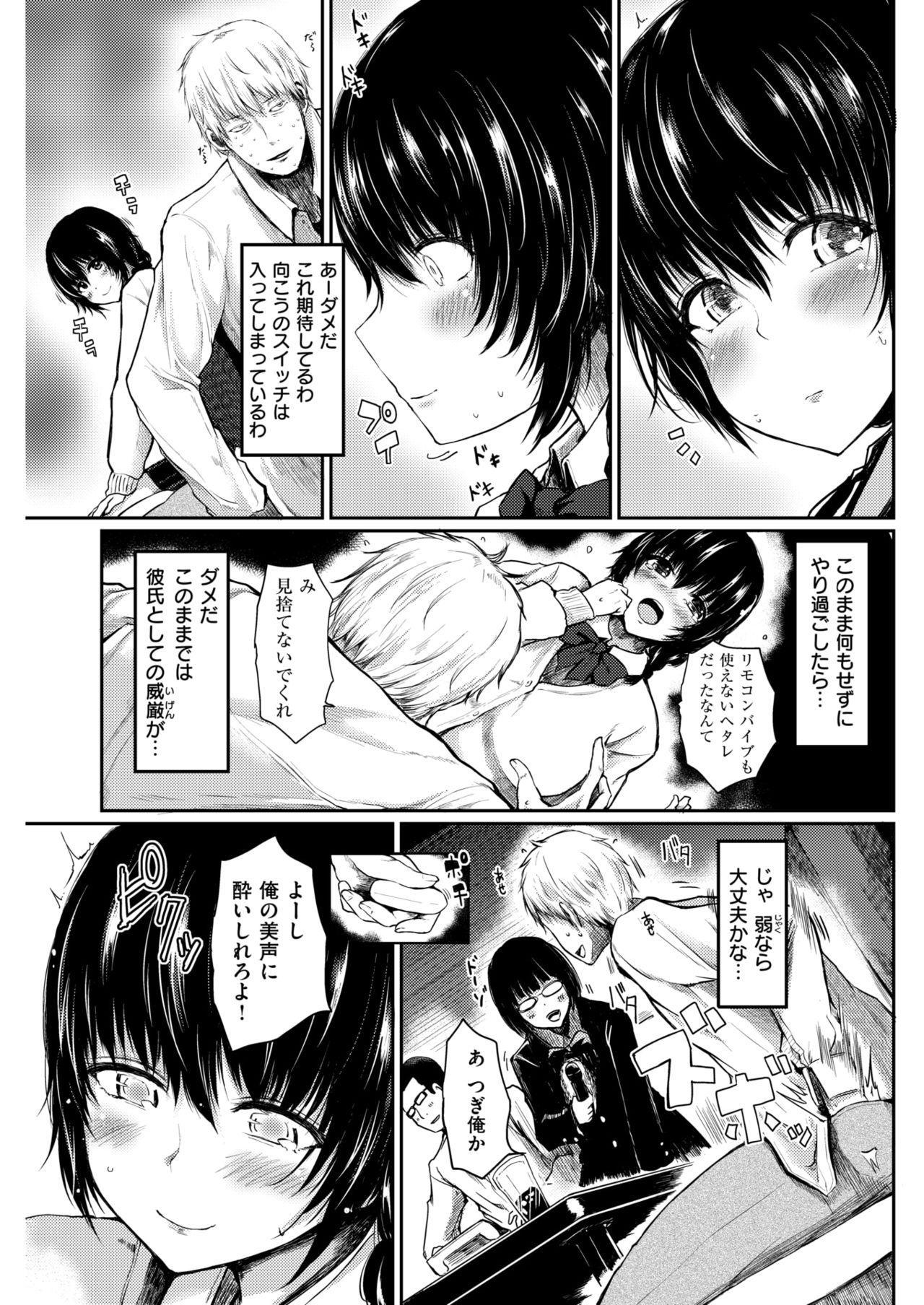 COMIC Shitsurakuten 2018-02 120