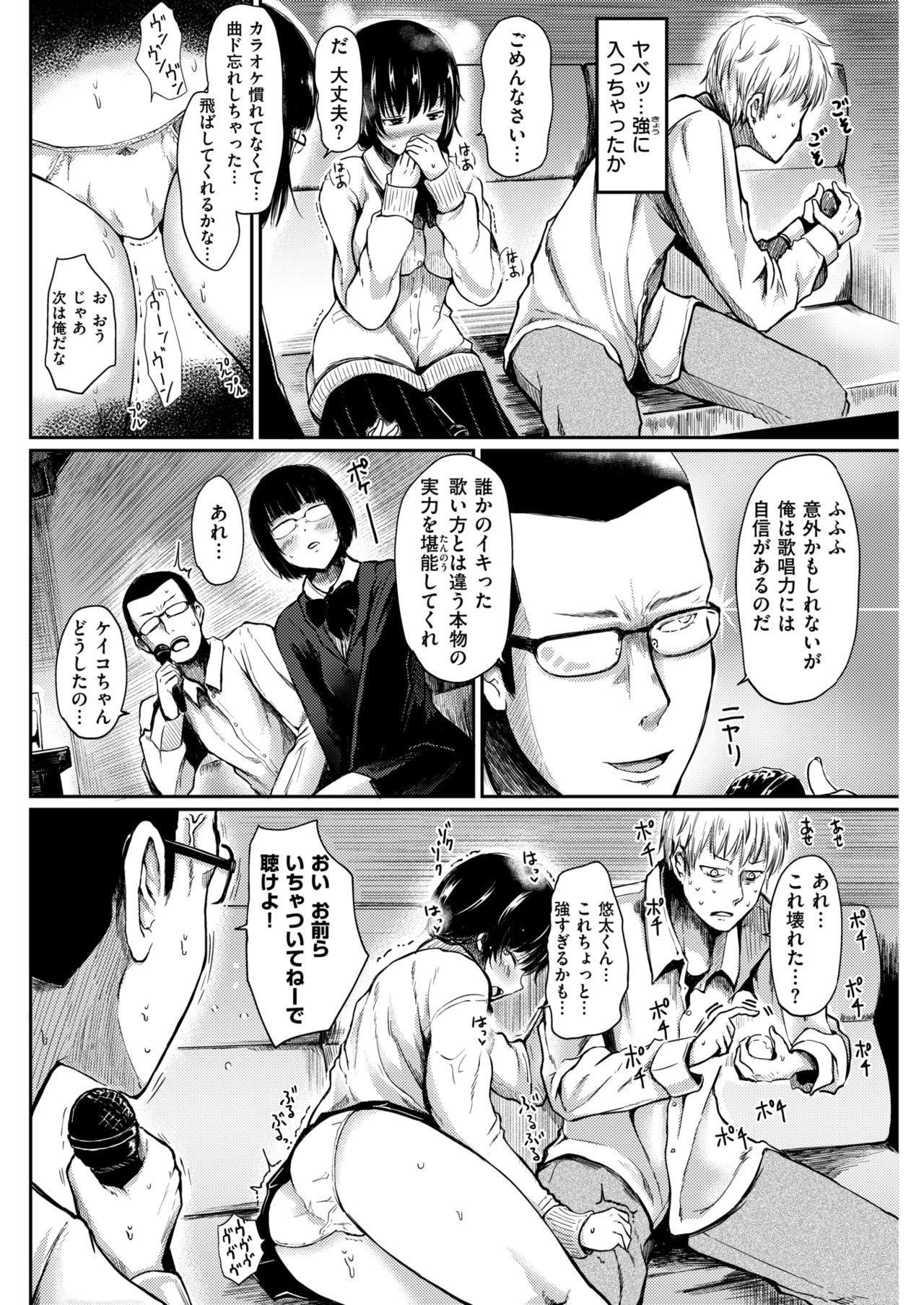 COMIC Shitsurakuten 2018-02 123