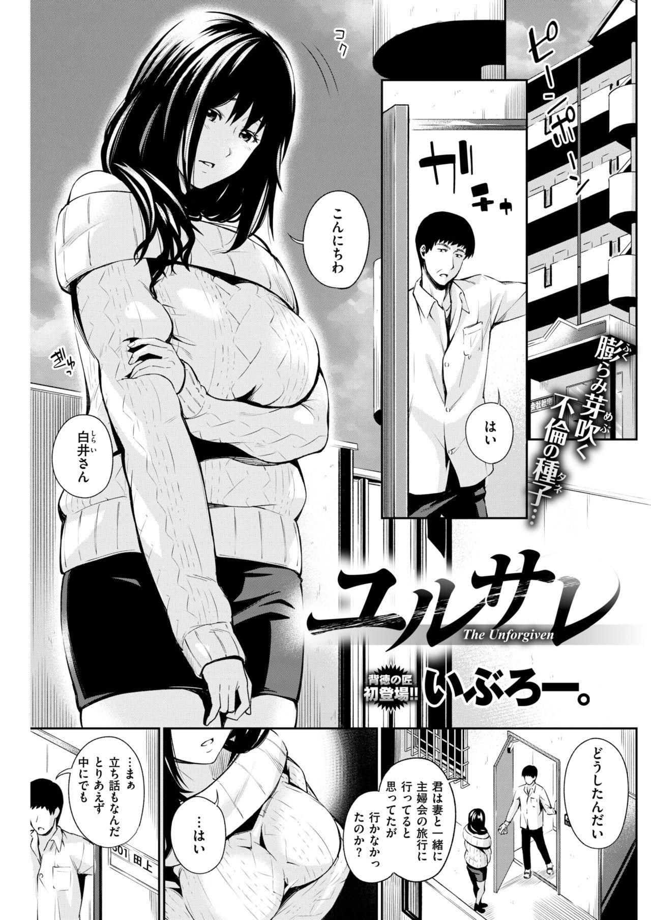 COMIC Shitsurakuten 2018-02 136
