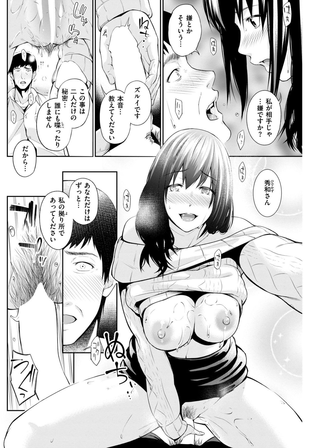 COMIC Shitsurakuten 2018-02 145