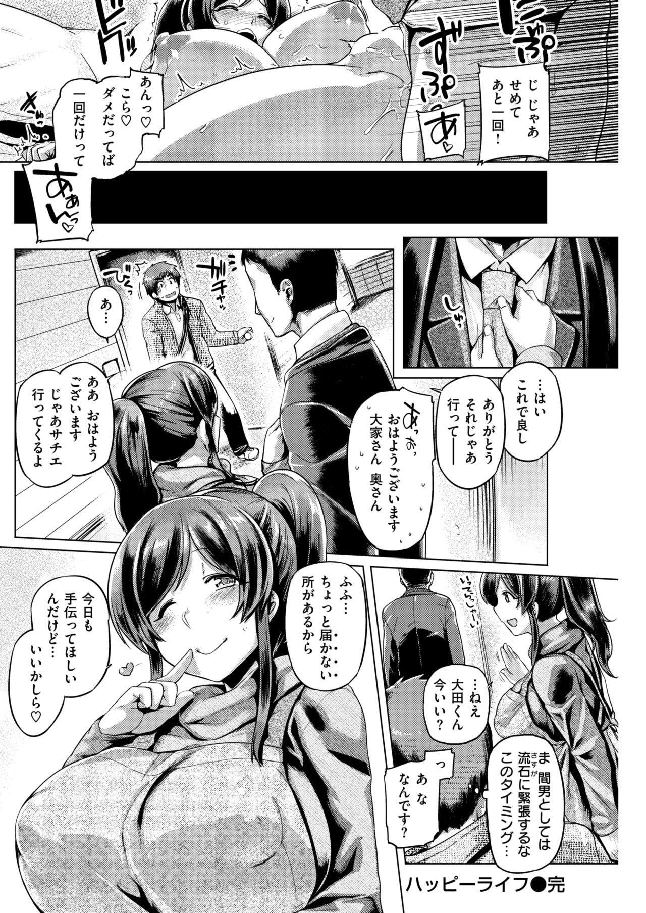 COMIC Shitsurakuten 2018-02 169