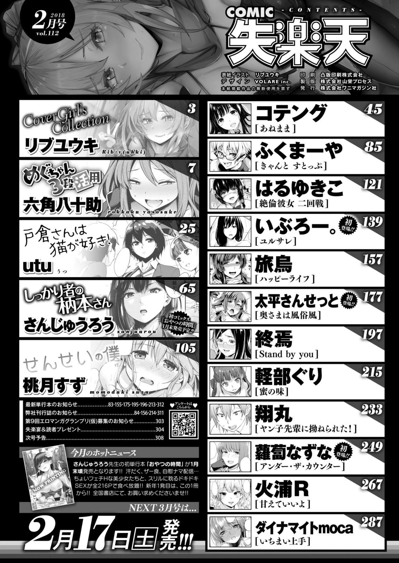 COMIC Shitsurakuten 2018-02 1