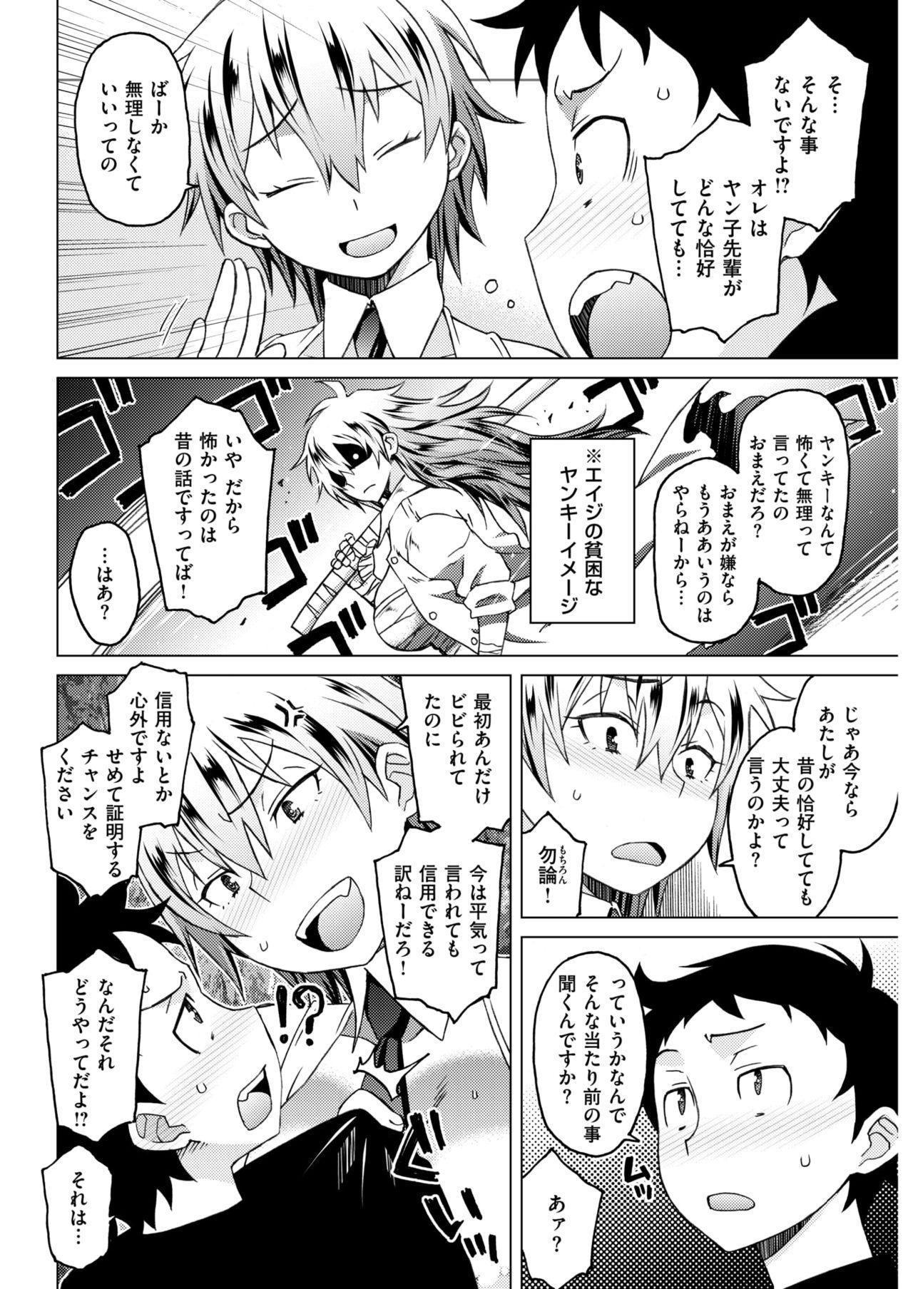 COMIC Shitsurakuten 2018-02 225