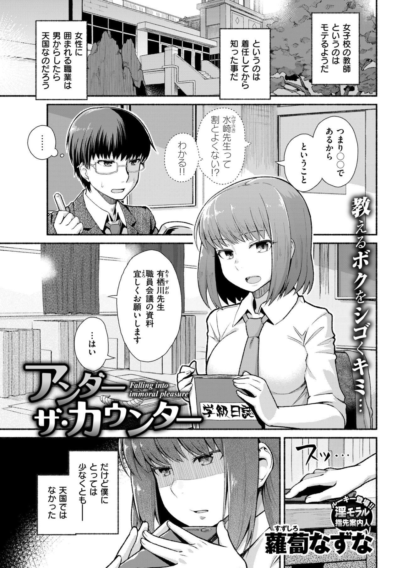 COMIC Shitsurakuten 2018-02 238