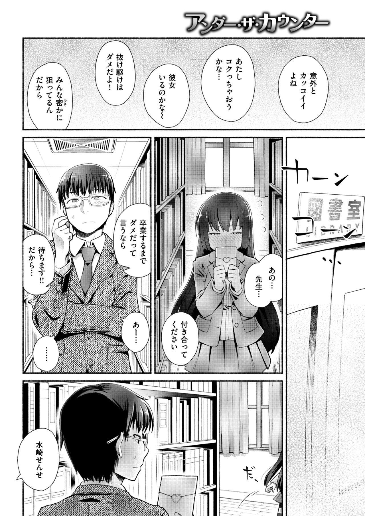 COMIC Shitsurakuten 2018-02 239