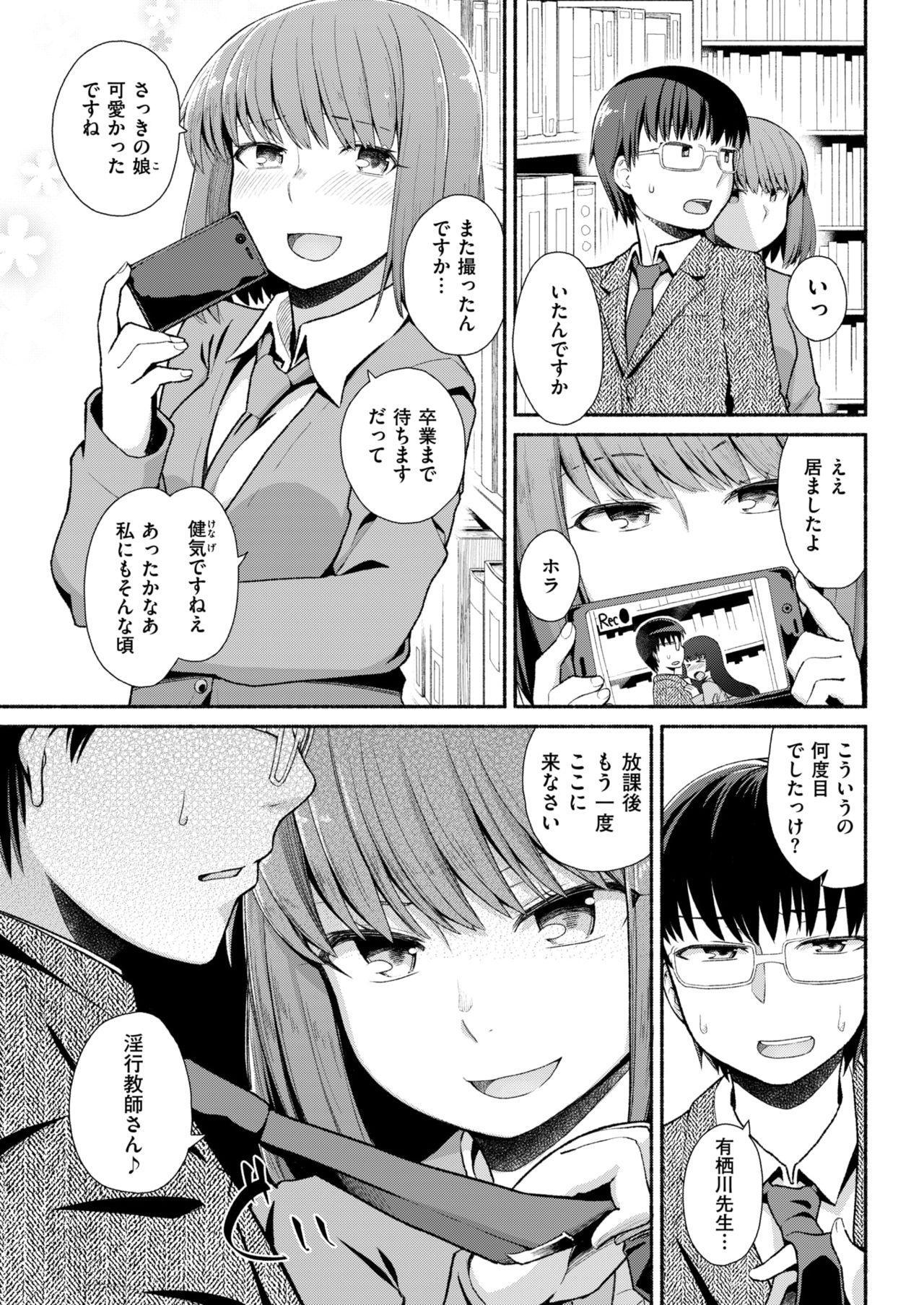 COMIC Shitsurakuten 2018-02 240
