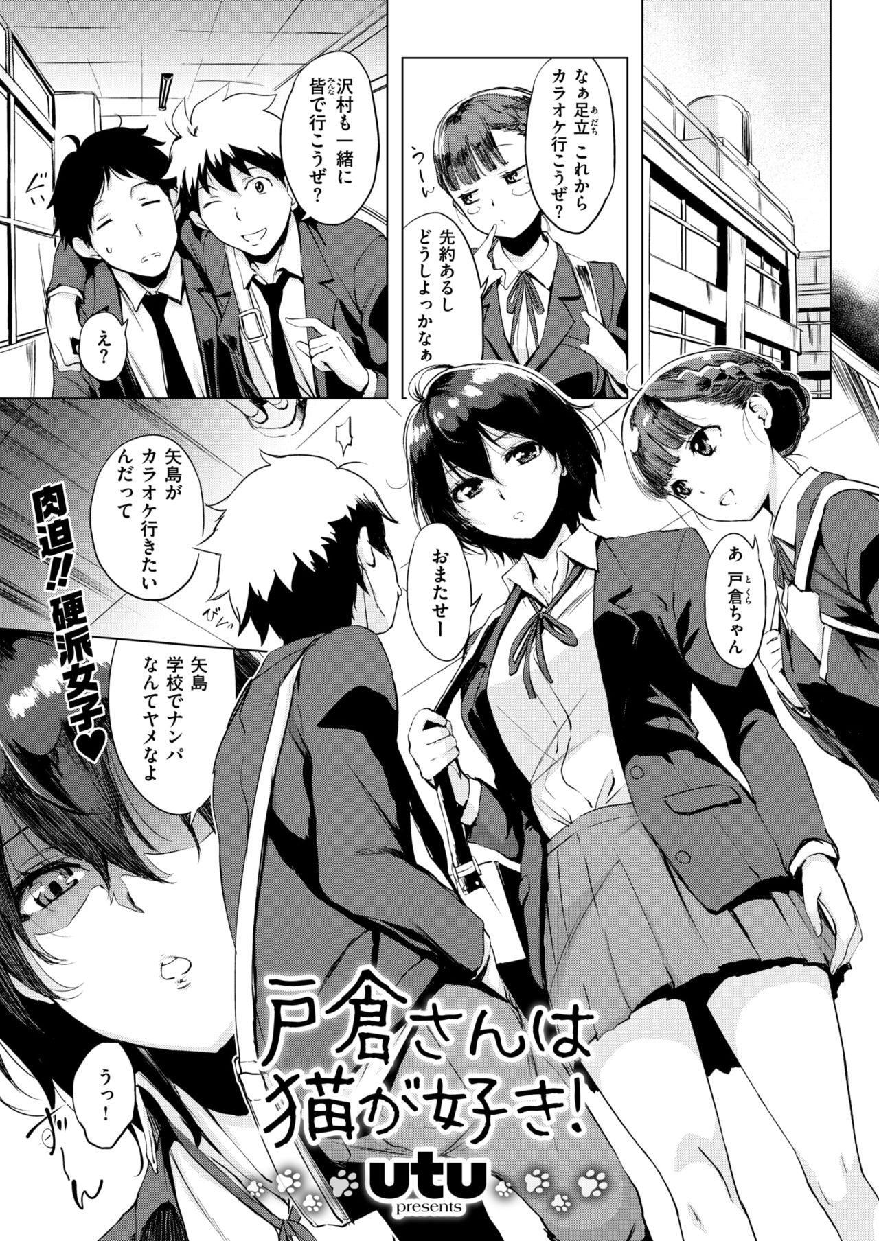 COMIC Shitsurakuten 2018-02 24