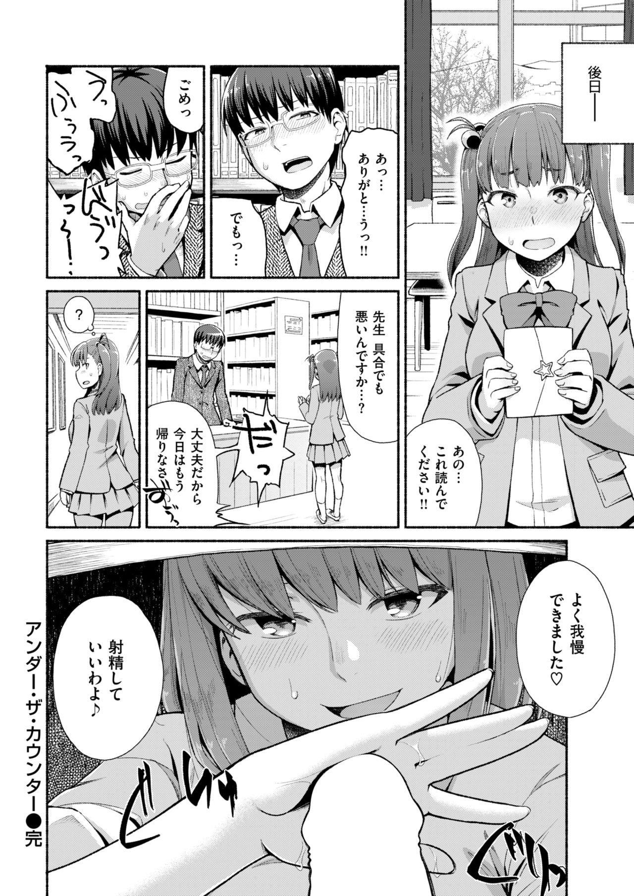 COMIC Shitsurakuten 2018-02 255