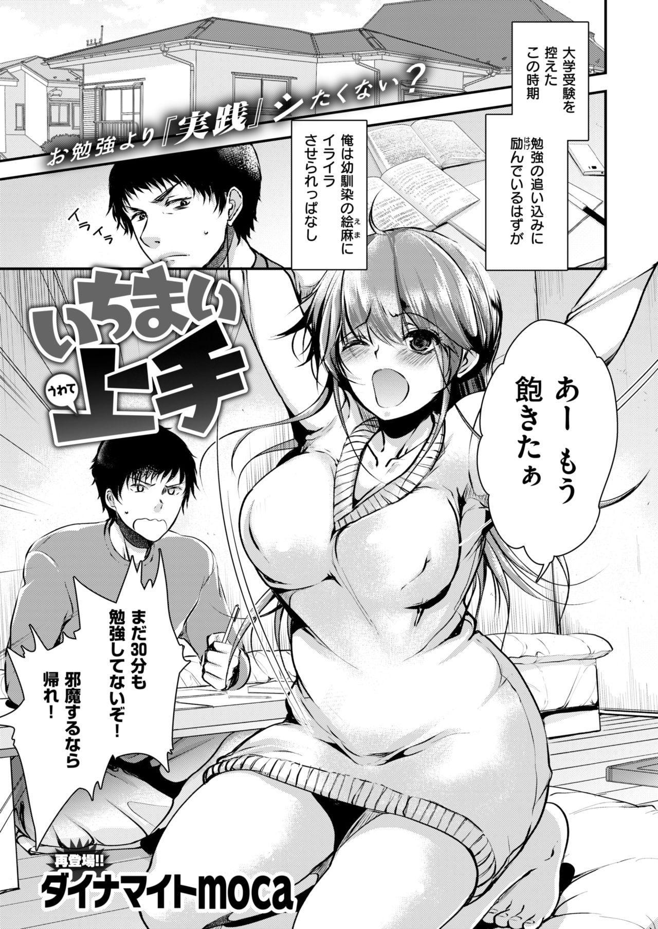 COMIC Shitsurakuten 2018-02 276