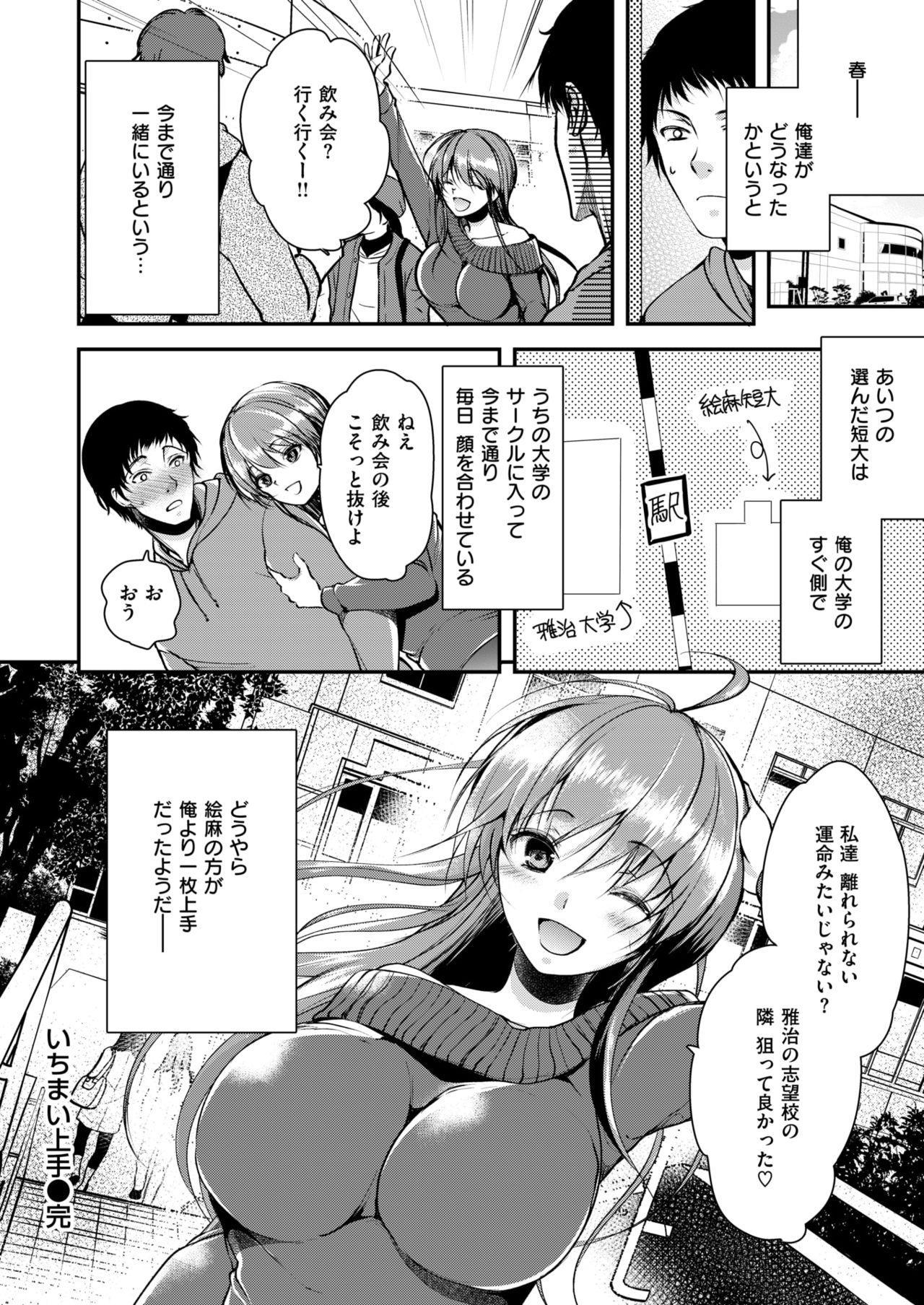 COMIC Shitsurakuten 2018-02 291