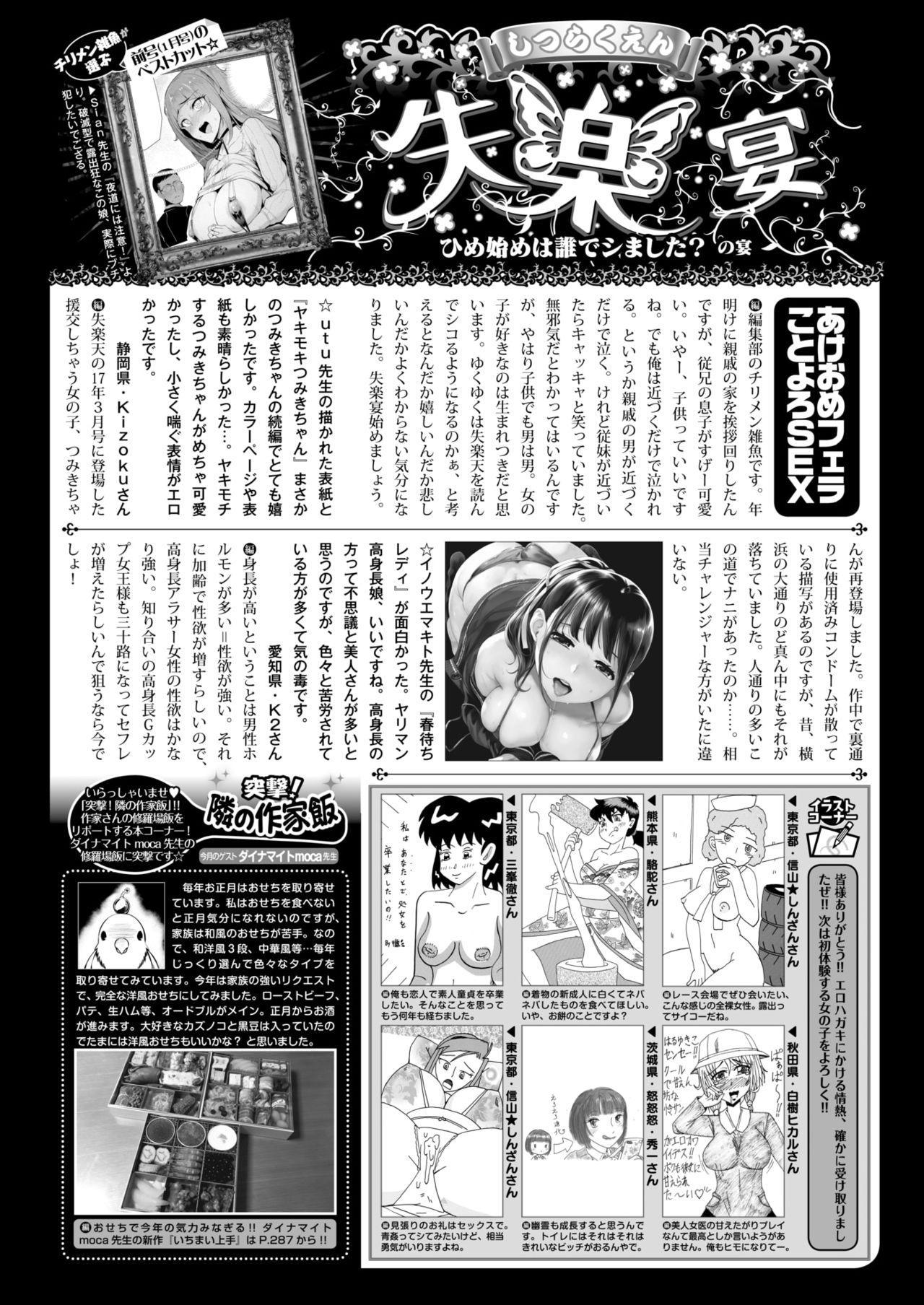 COMIC Shitsurakuten 2018-02 292