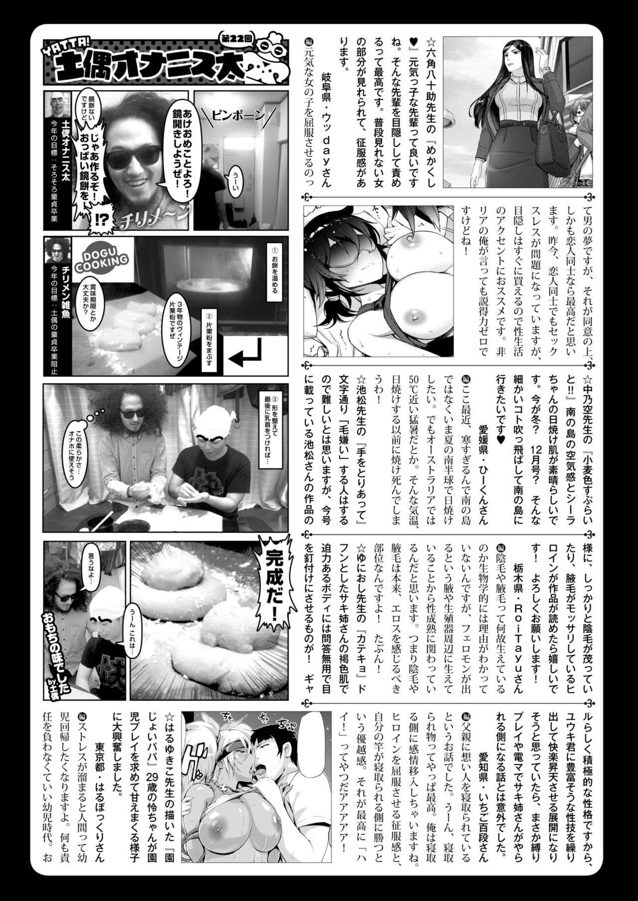 COMIC Shitsurakuten 2018-02 293
