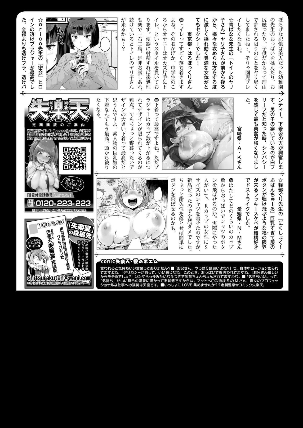 COMIC Shitsurakuten 2018-02 294