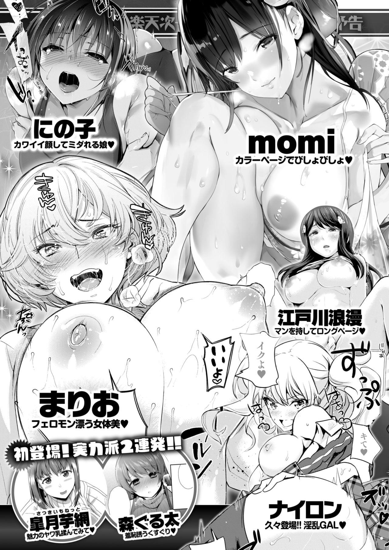 COMIC Shitsurakuten 2018-02 297