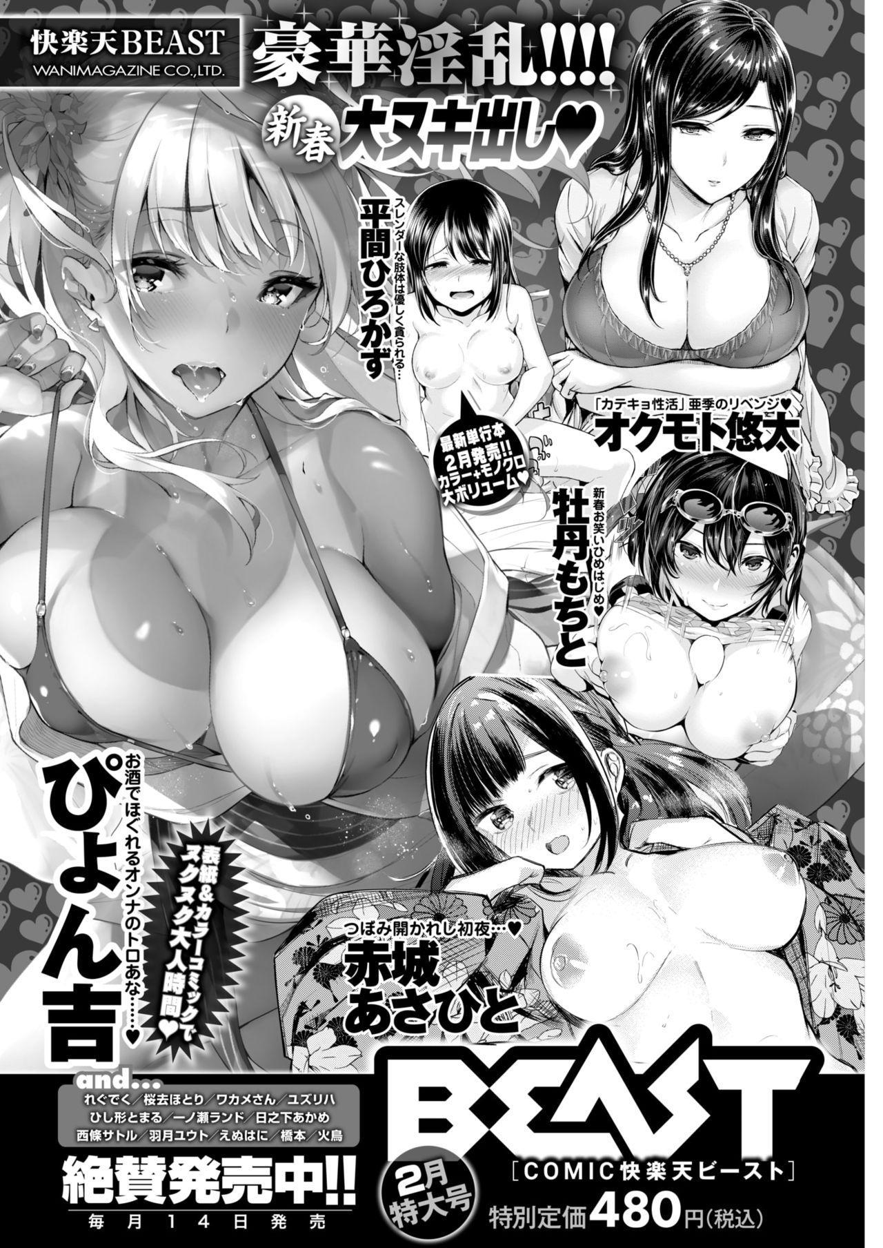 COMIC Shitsurakuten 2018-02 301