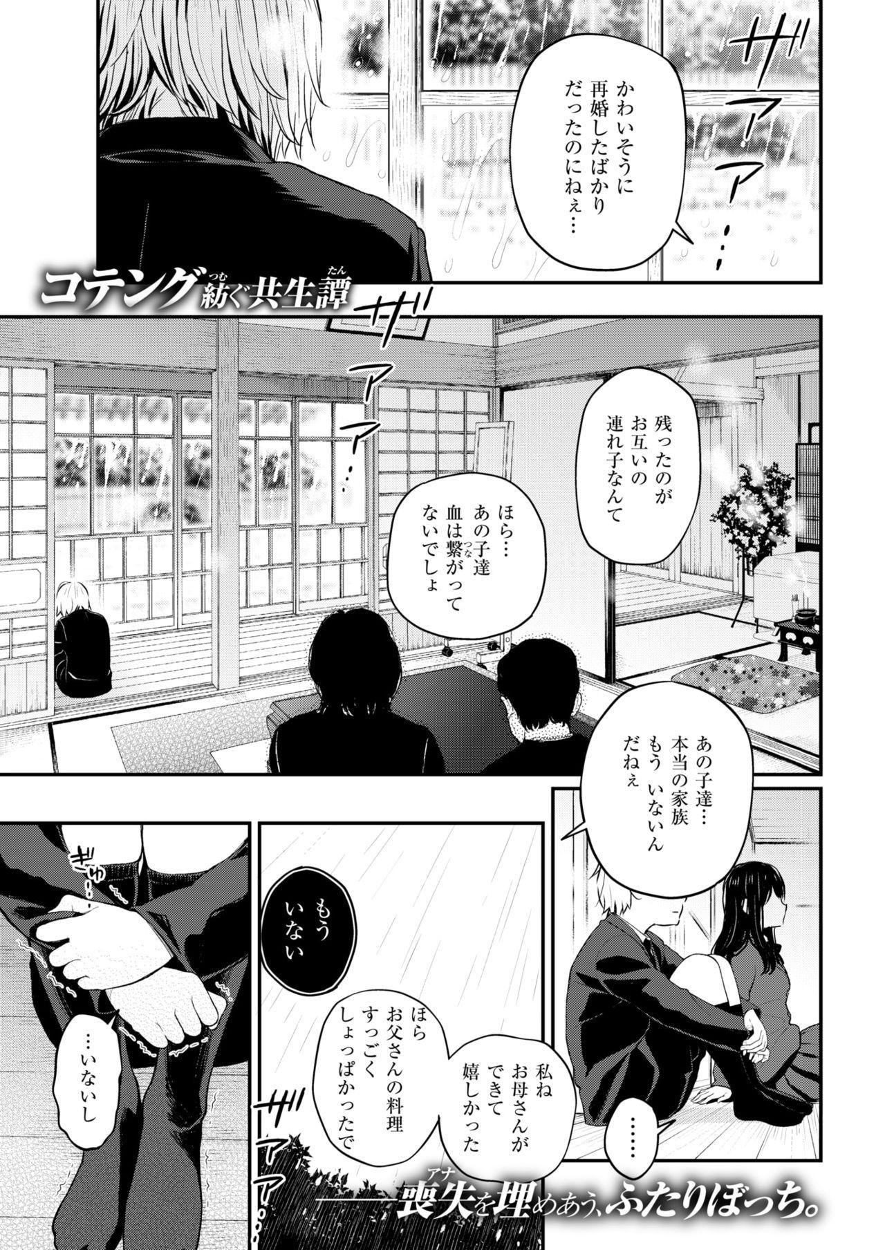 COMIC Shitsurakuten 2018-02 44