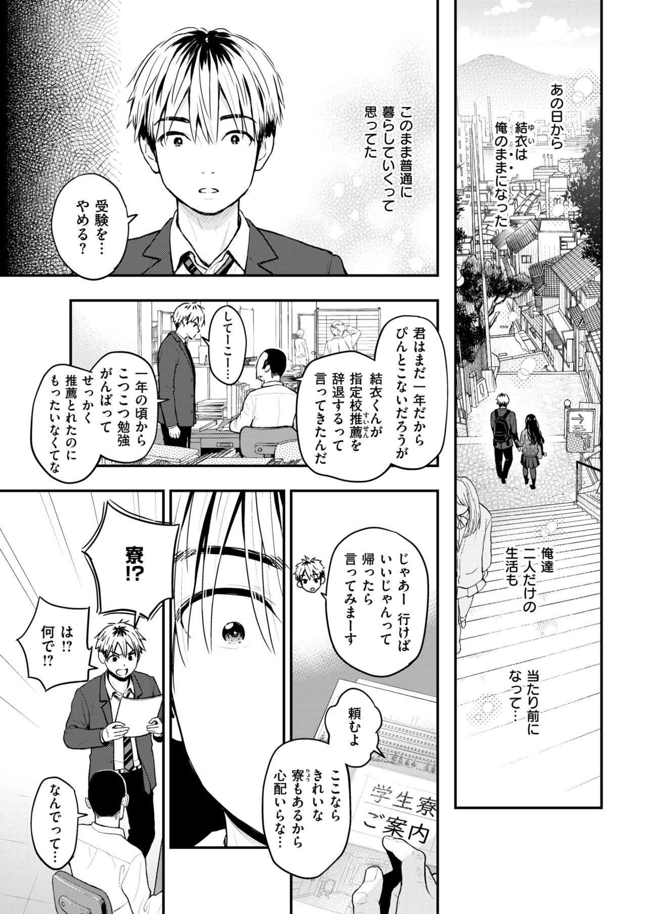 COMIC Shitsurakuten 2018-02 48