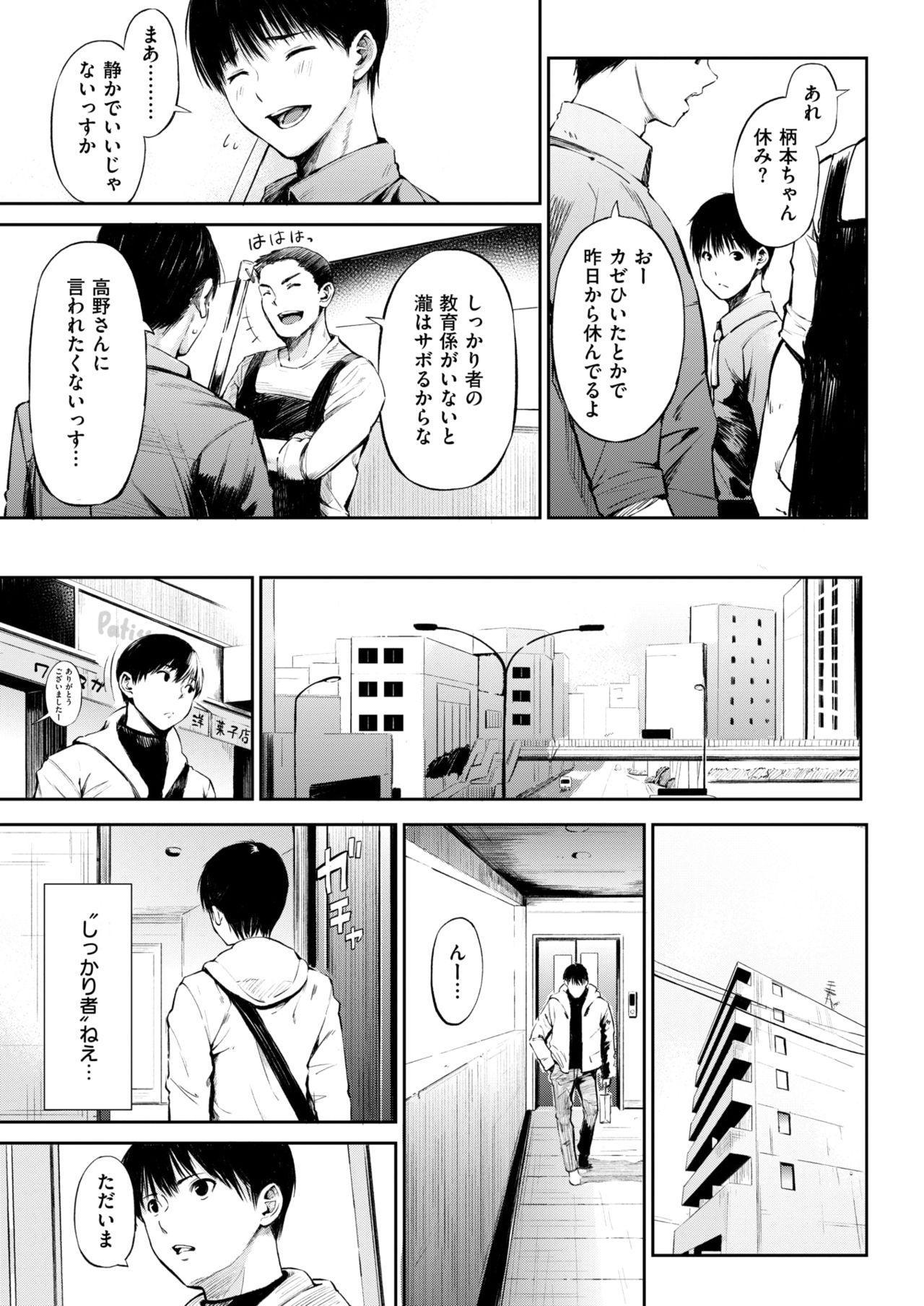 COMIC Shitsurakuten 2018-02 66