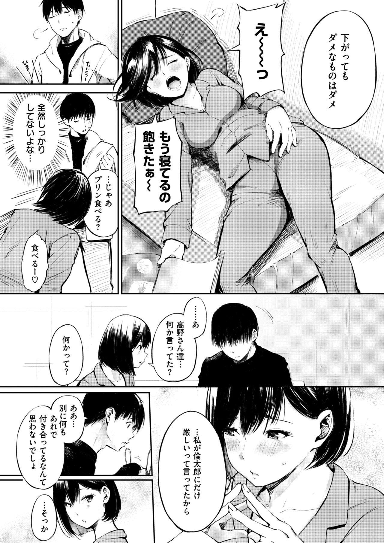 COMIC Shitsurakuten 2018-02 68