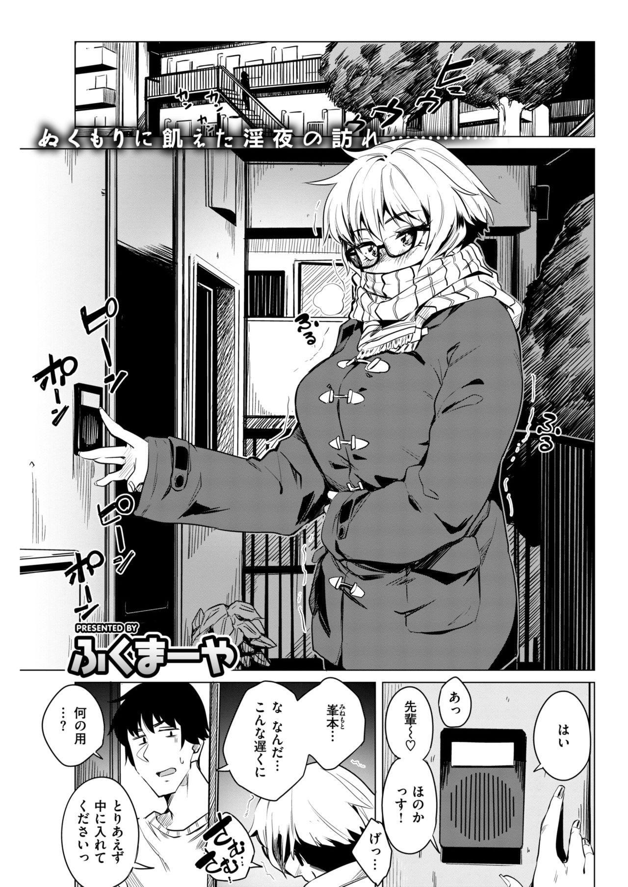 COMIC Shitsurakuten 2018-02 82