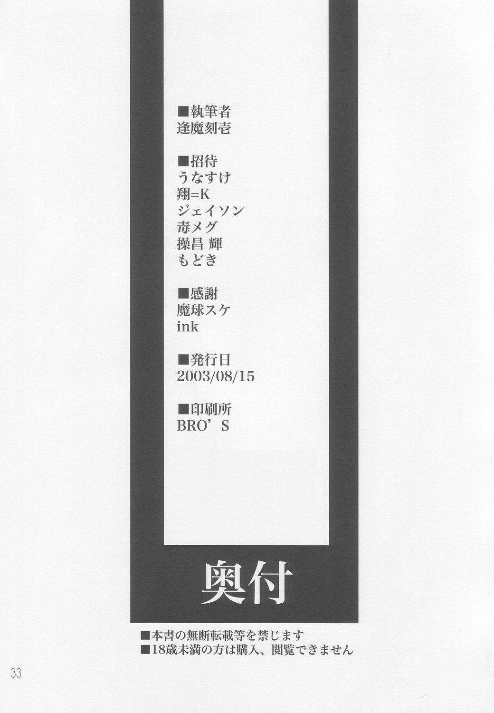 Seki Shi 31