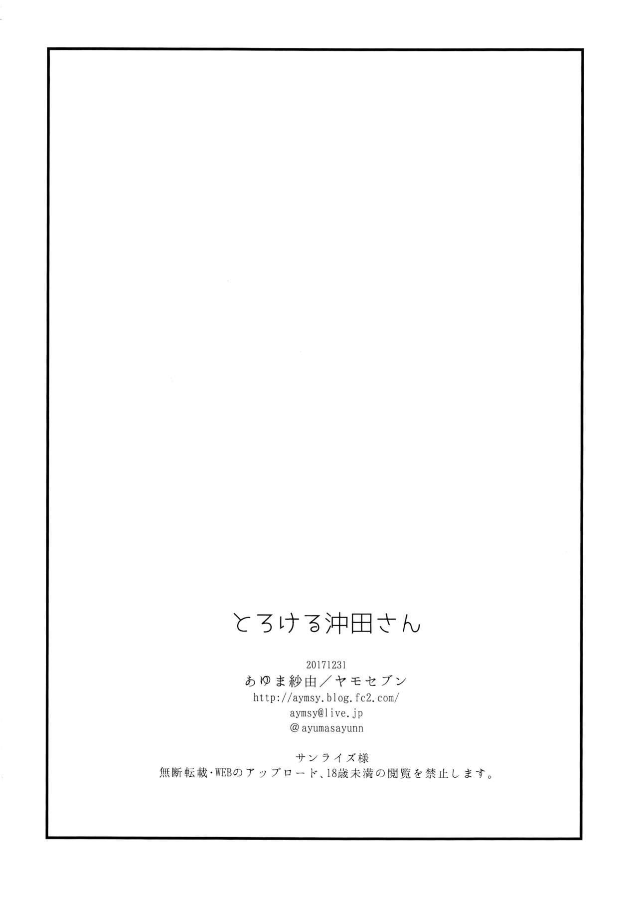 Torokeru Okita-san 26