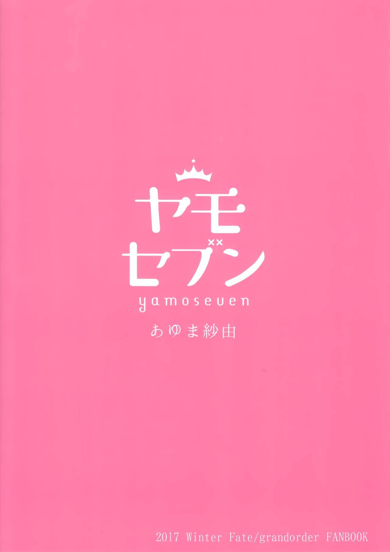 Torokeru Okita-san 2
