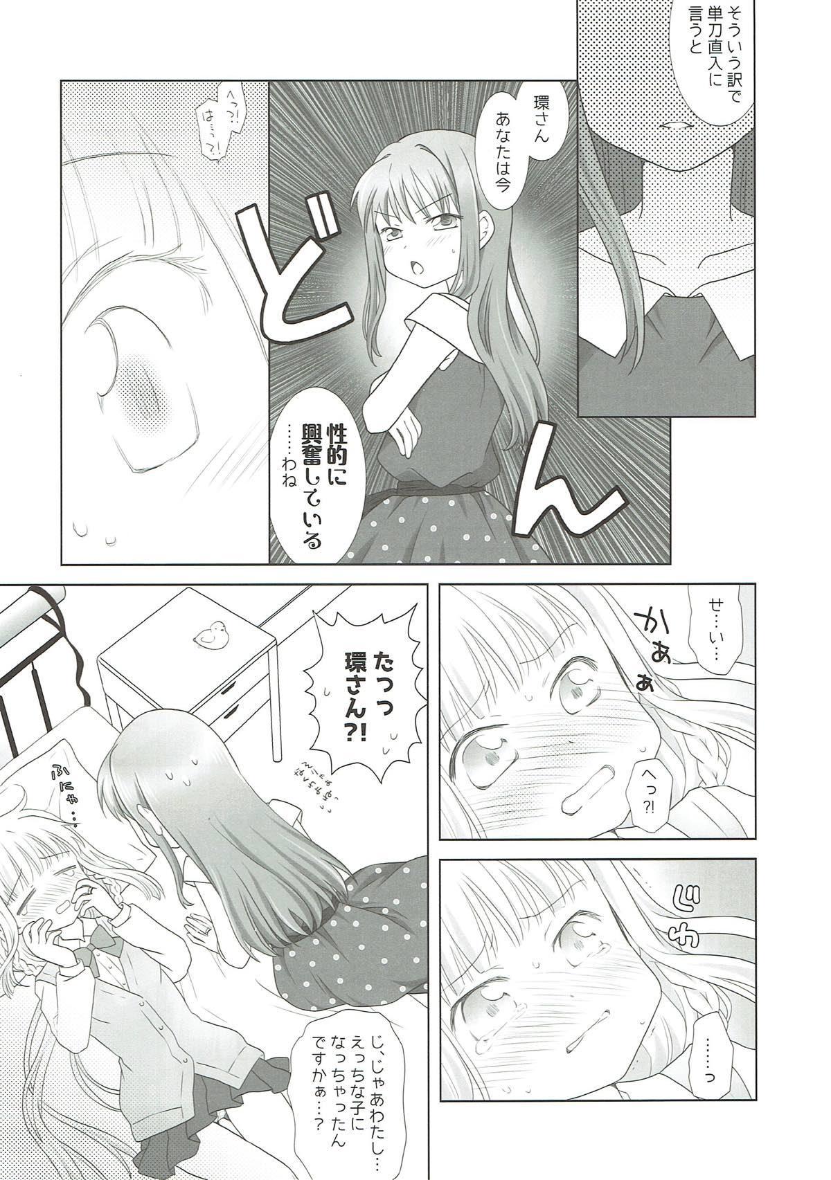 Houkiboshi to Kaketa Tsuki 10
