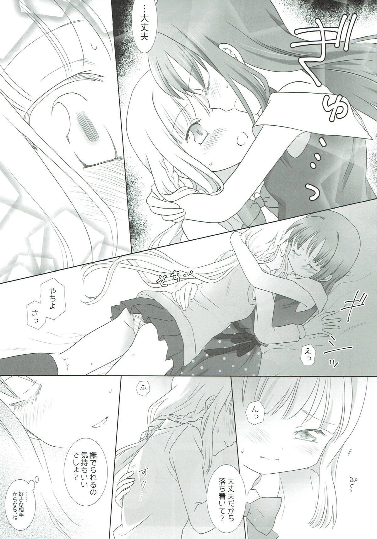 Houkiboshi to Kaketa Tsuki 13