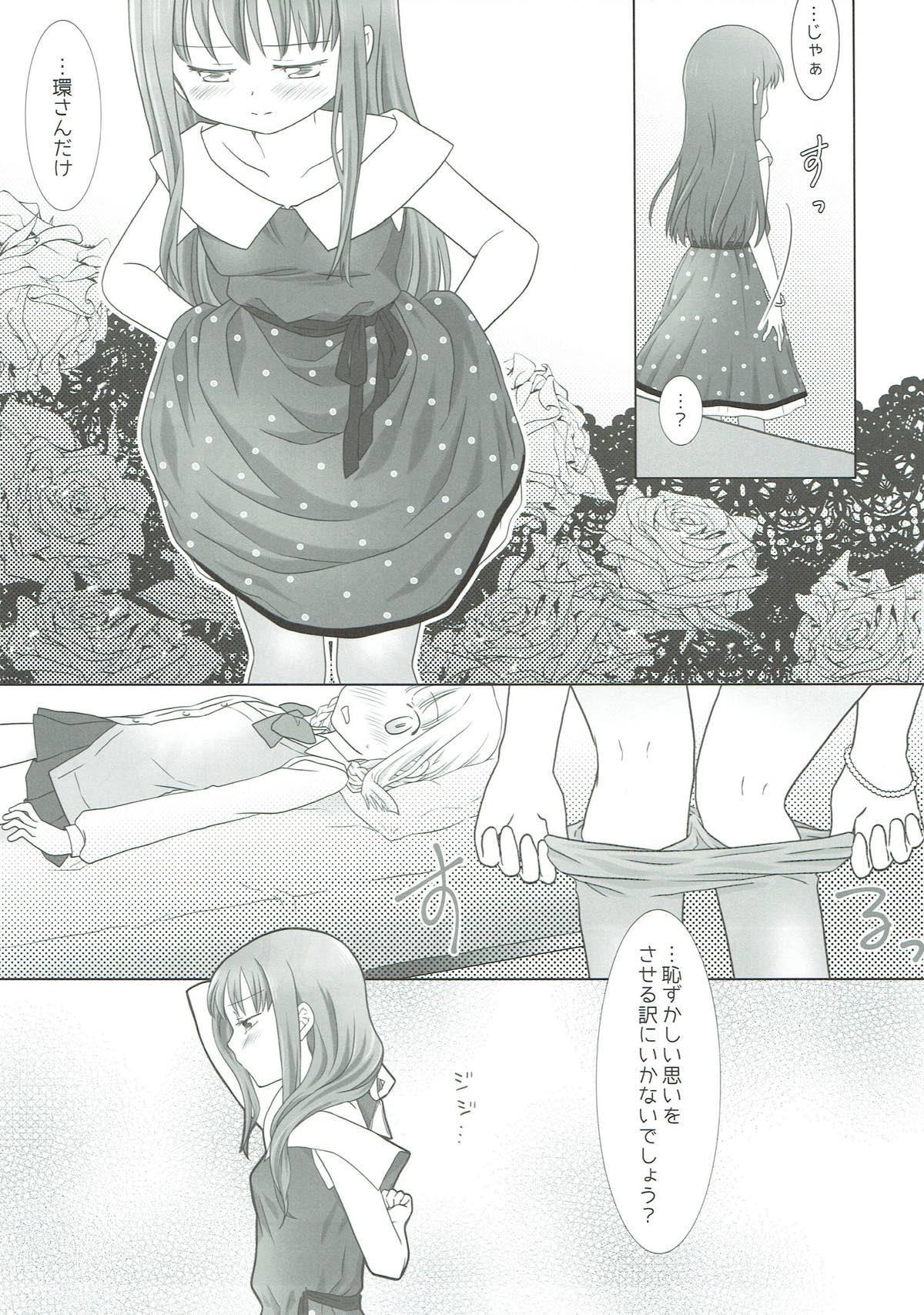 Houkiboshi to Kaketa Tsuki 15
