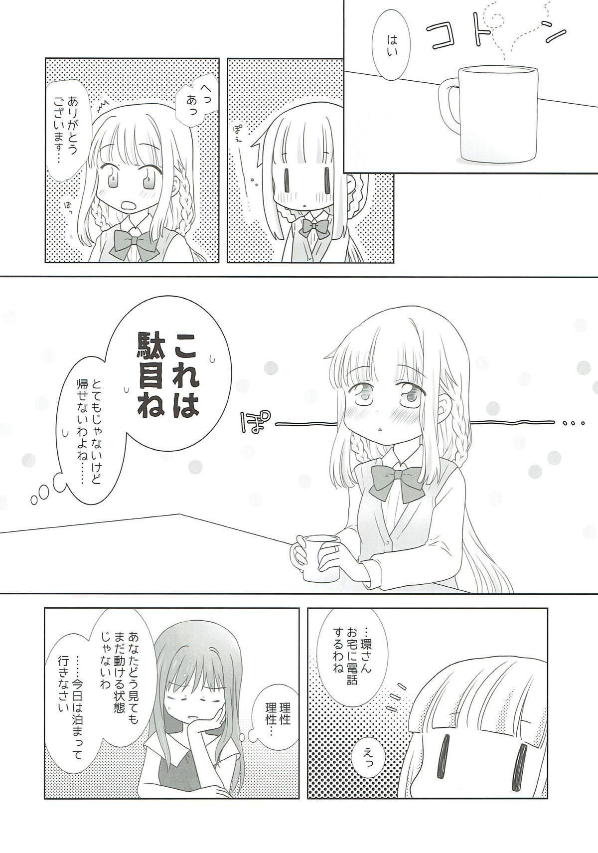 Houkiboshi to Kaketa Tsuki 26