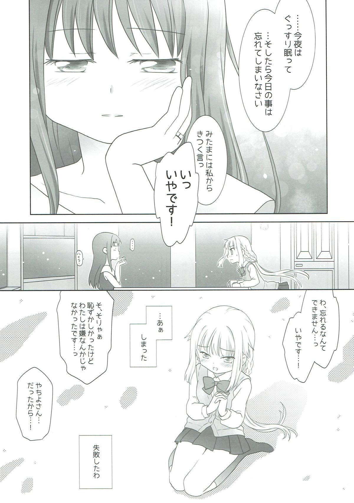 Houkiboshi to Kaketa Tsuki 27
