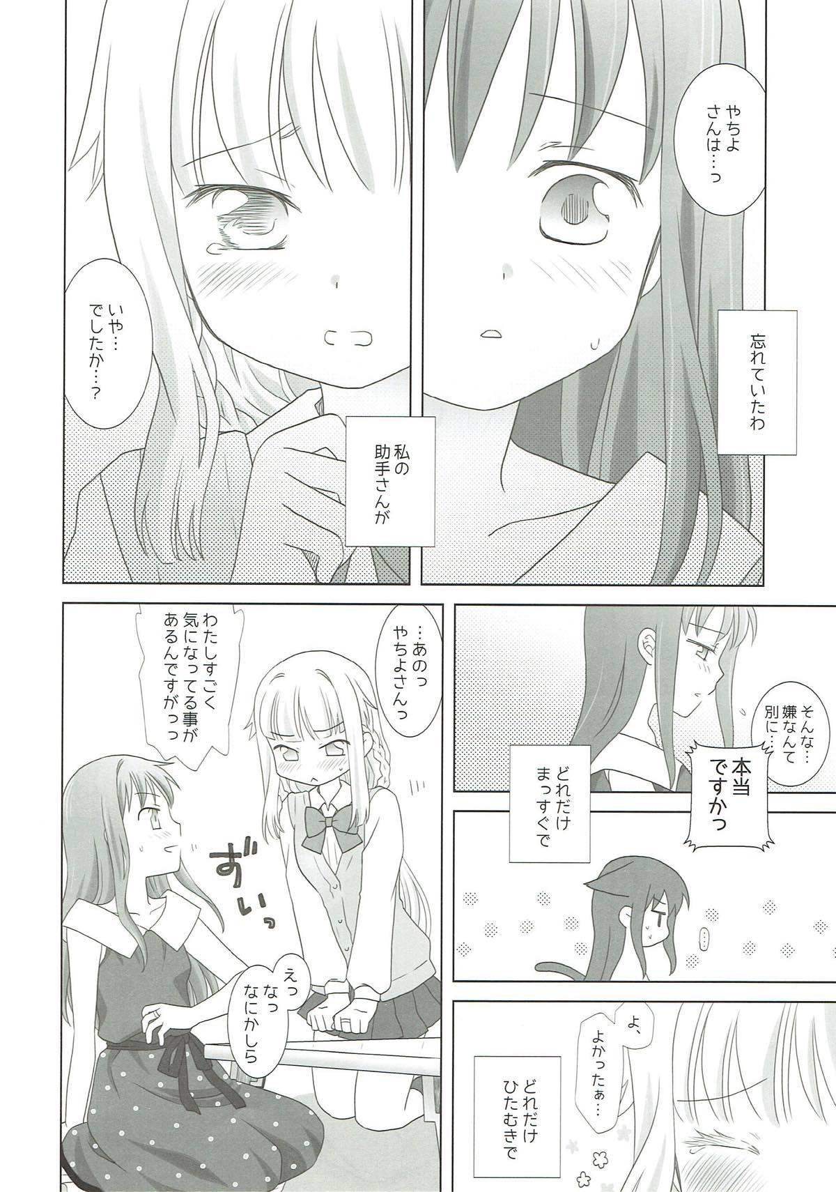 Houkiboshi to Kaketa Tsuki 28
