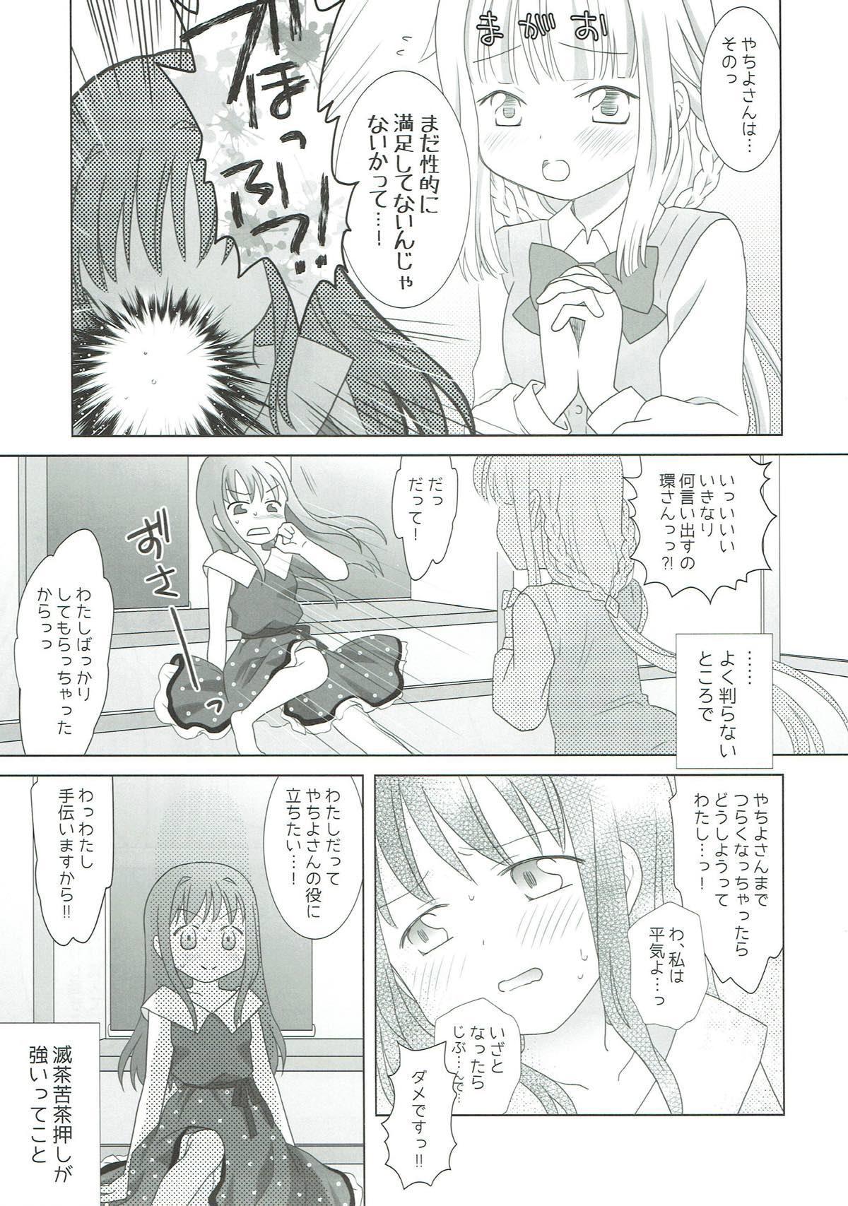 Houkiboshi to Kaketa Tsuki 29
