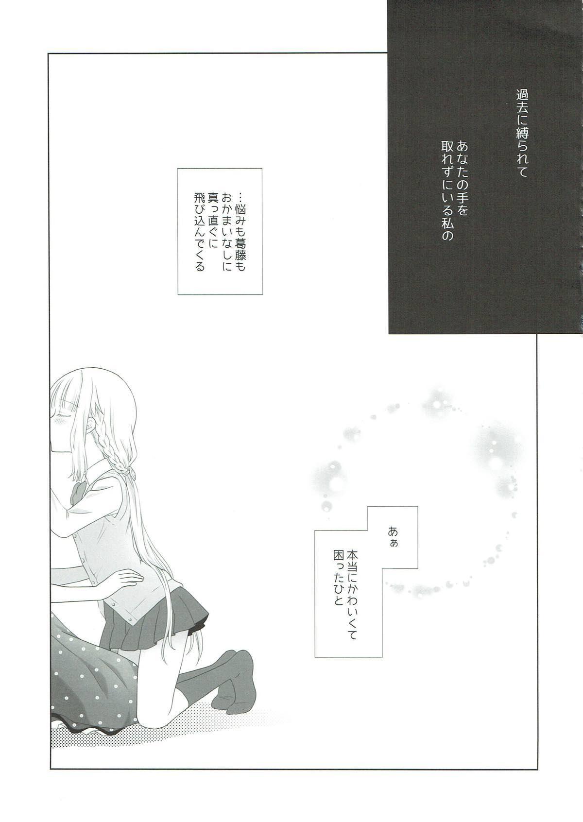 Houkiboshi to Kaketa Tsuki 31