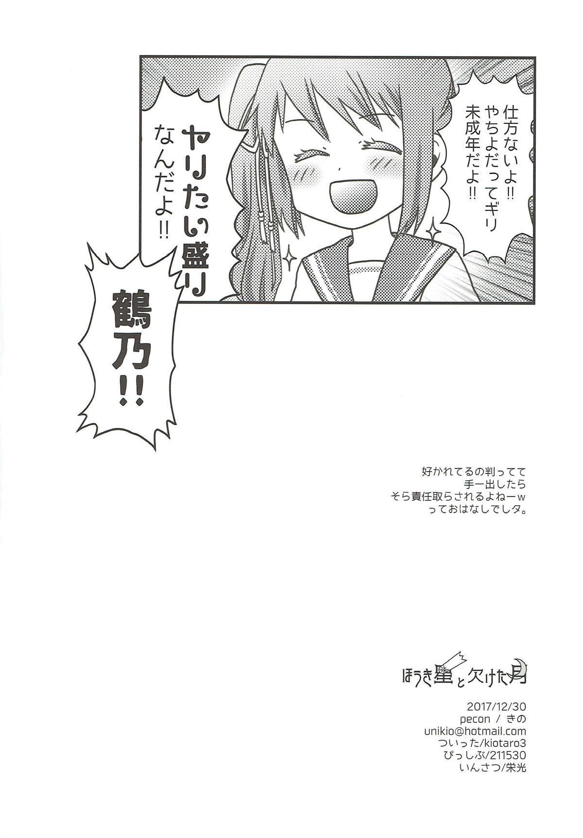 Houkiboshi to Kaketa Tsuki 32