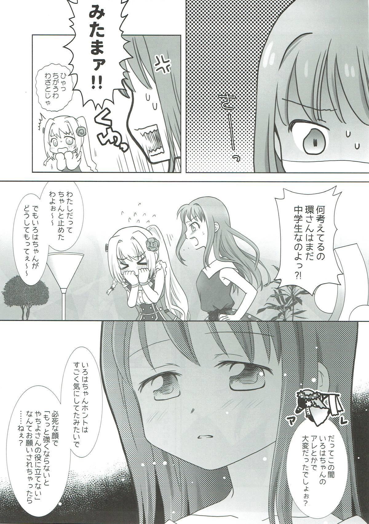 Houkiboshi to Kaketa Tsuki 3