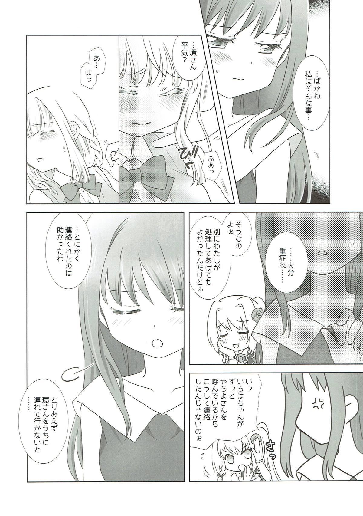 Houkiboshi to Kaketa Tsuki 4